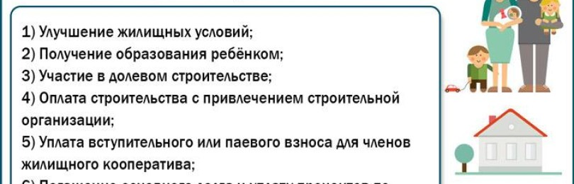 Материнский капитал в Иркутске и Иркутской области