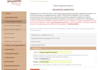 Регистрация ИП через МФЦ: пошаговая инструкция, без госпошлины
