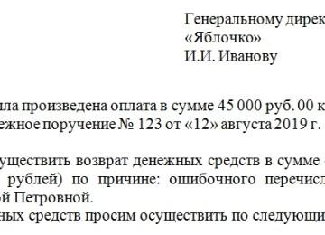 Письмо о возврате денежных средств: по акту сверки, в связи с ошибочным платежом, в связи с отказом от товара