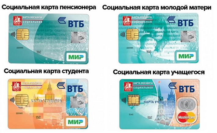 Распространенный вид СК Москвича для разных категорий граждан